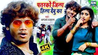 #Dhananjay Dharkan ऑर्केस्टा भोजपुरी गाना D.J 2020 | पतरको जिला हिला देबुका | New Bhojpuri Song 2020