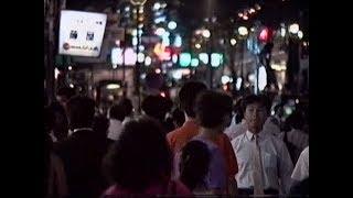 1990 渋谷の夜 バブル時代 Nighttime Shibuya - Bubble Era 900829