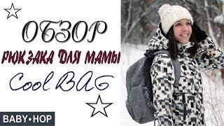 РЮКЗАК для МАМЫ CoolBag, ПОЛНЫЙ ОБЗОР!!! С ПОДРОБНОСТЯМИ!!!  - MAMA BOOKSIRA
