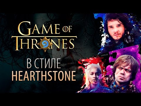 Сериал Игра престолов (Game of Thrones): карты в стиле Hearthstone. Смотрите онлайн!