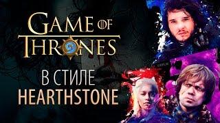 Сериал Игра престолов (Game of Thrones): карты в стиле Hearthstone. Смотрите онлайн!