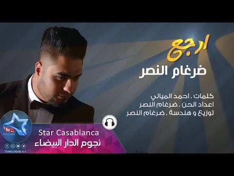 Dargham Alnser - Arja3 (Exclusive) | 2015 | (ضرغام النصر - ارجع (حصرياً