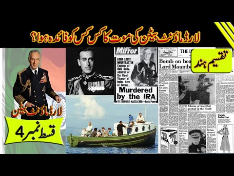 Plan Partition of Kashmir | Lord Mountbatten's Death | Histo