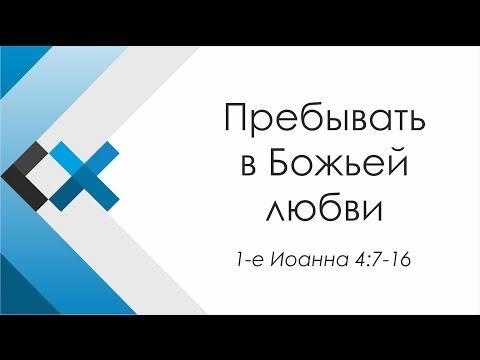 Проповедь «Пребывать в Божьей любви» - Московская пресвитерианская церковь «Свет Христа»