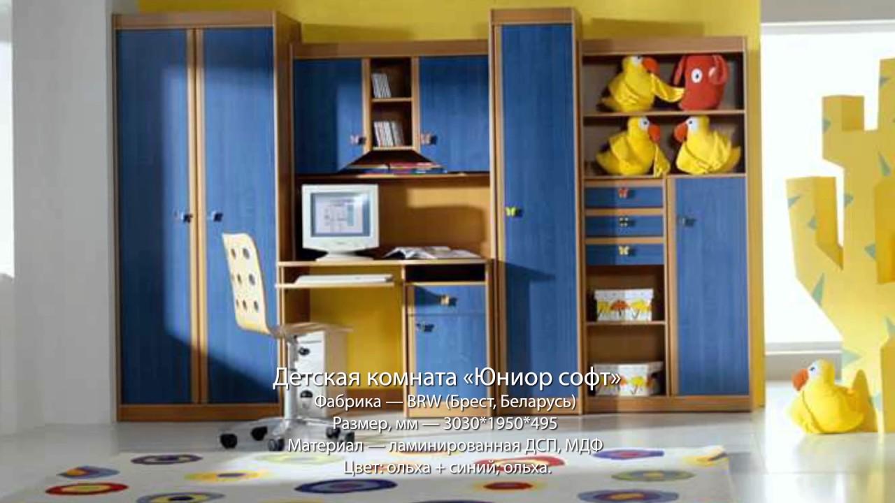 Детские комнаты фабрики «BRW»