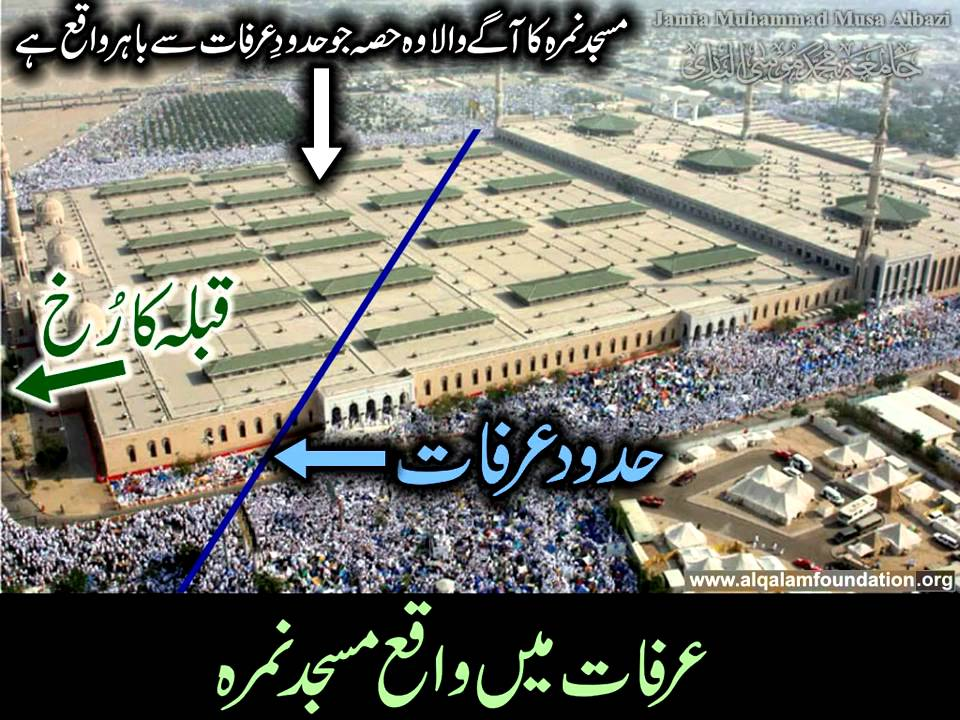 The best video of hajj and umrah in urdu watch and decide the best video of hajj and umrah in urdu watch and decide yourself part 4 youtube solutioingenieria Choice Image