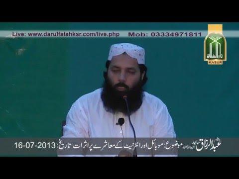 Mobile Internet key Muashray par Asrat by Prof.  Abdul Razzaq Sajid