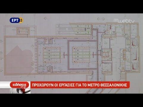 Αγιασμός στο Μετρό Θεσσαλονίκης
