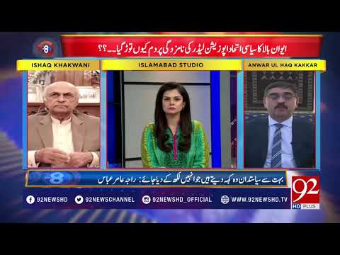 Money and threats were used in Senate election- 14 March 2018 - 92NewsHDPlus