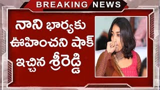 Sri Reddy Sensational Comments on Nani Wife Anjana | Latest Celebrity Updates | Tollywood Nagar