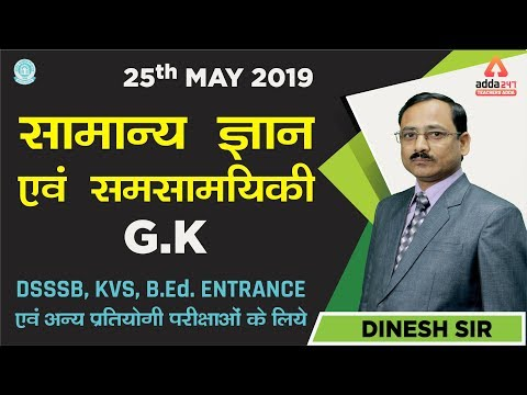 GK & Current News | 25th May | TGT, PGT DSSSB KVS, BEd Entrance And Other Exams | DINESH SIR
