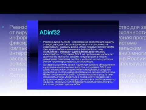 Презентация на тему Антивирусные программы