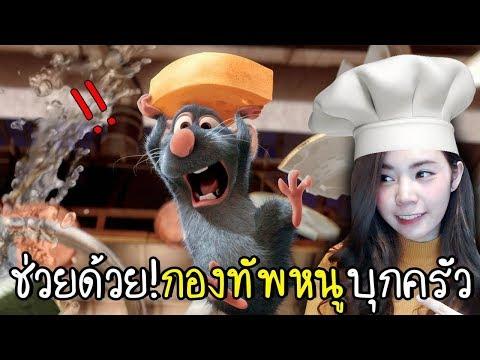 ช่วยด้วย! กองทัพหนูบุกครัว   Rush: A Disney Pixar Adventure [zbing z.]