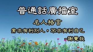Publication Date: 2017-07-07 | Video Title: 2016-17 普通話廣播室-名人格言(九)