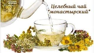 купить монастырский чай состав при остеохондрозе отзывы  в украине сбор