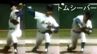 トムシーバー 前足を捻って回してさらに低くなる Pitching Mechanics Slow Motion