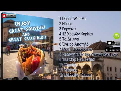 Enjoy Great Souvlaki And Great Greek Music