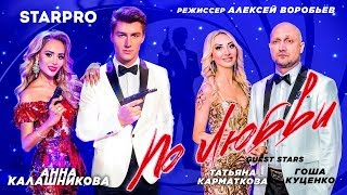 Анна Калашникова - По любви