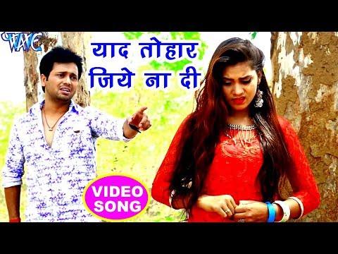 Ajeet Anand का रुला देने वाला दर्दभरा गीत - Yaad Tohar Jiye Na Di - Bhojpuri Sad Songs 2017 New