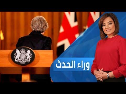 قناة الغد:المرحلة الإنتقالية في الجزائر.. ورفض خطة ماي مجددا | وراء الحدث | 2019.5.22