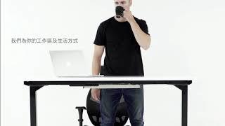 產品說明影片 │Funte電動升降桌-產品說明影片