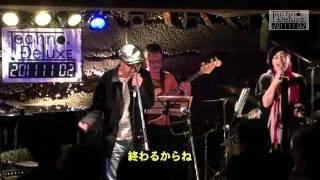 『パール・デコレーションの庭』 歌)あがた森魚・テノリエリ 2011年11...