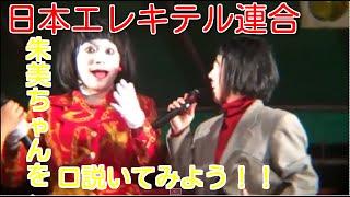 日本エレキテル連合、朱美ちゃんを口説こうのコーナー!!「ダメよ~ダメダメ」