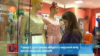 У понад 5 тисяч гривень обійдеться випускний вечір для ужгородських школярів