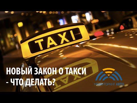 Новый закон о такси - что делать перевозчикам? Мнение эксперта