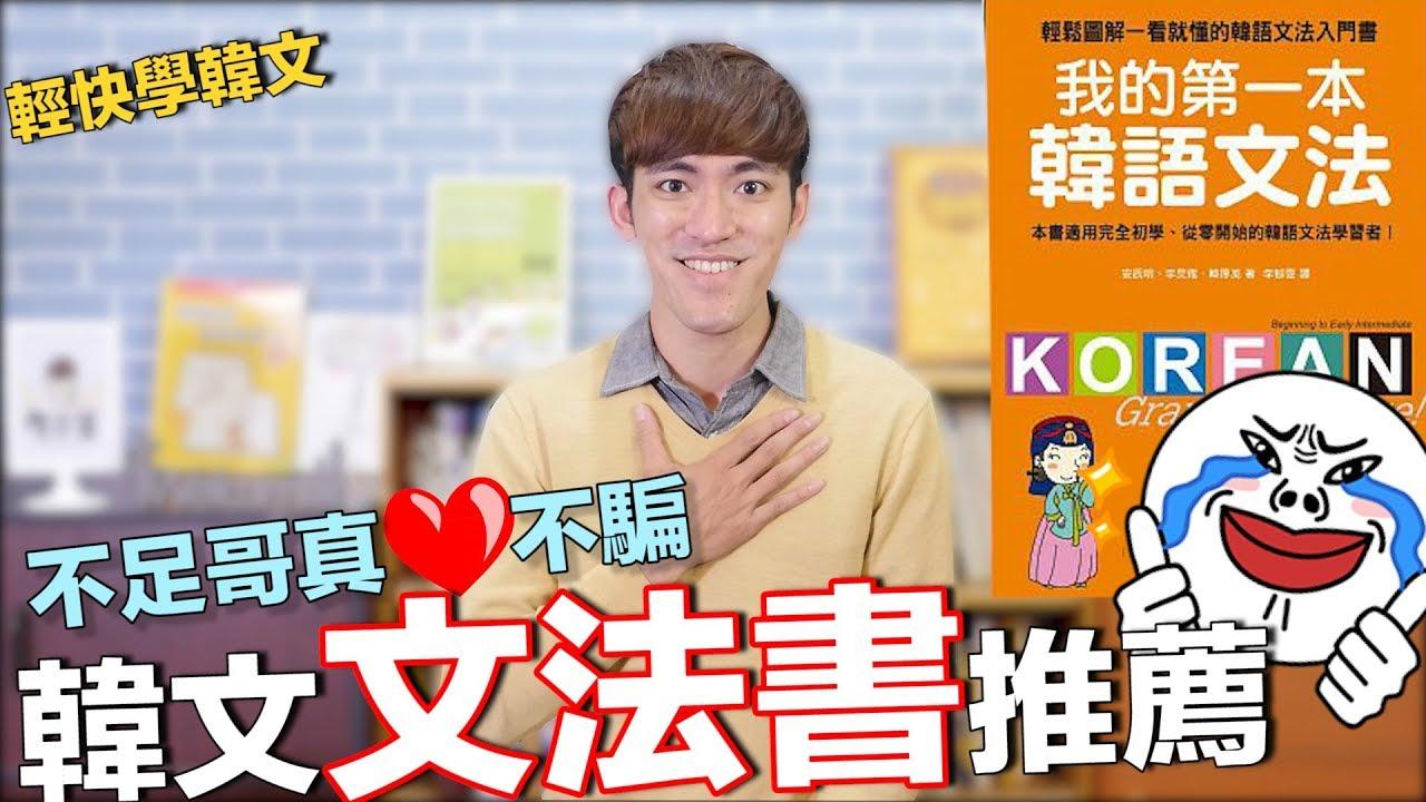 【如何學好韓文#2】自學韓文文法書推薦:「我的第一本韓語文法」 - YouTube