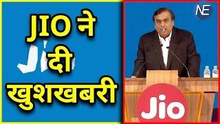 बड़ी खुशखबरी: JIO सेवा की Last date 31 मार्च नहीं होगी, देखें वीडियो
