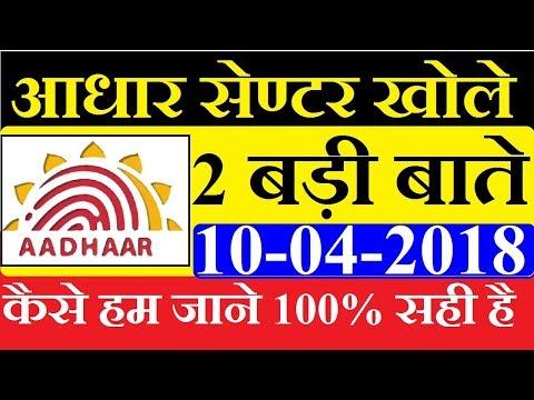 Aadhaar Update-आधार कार्ड सेण्टर खोलने में आ सकती है ये दो बड़ी समस्याए