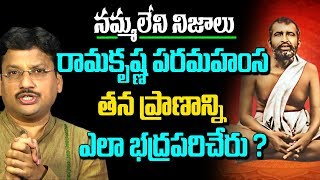 రామకృష్ణ పరమహంస గురించి మీకు తెలియని నమ్మలేని నిజాలు !! Unknown Facts Of Ramakrishna Paramahansa 🙏