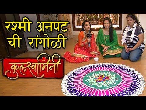 Rangoli By Rashmi Anpat & Kajal Patil | Marathi Serial Kulswamini | Star Pravah