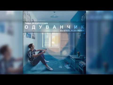 Тима Белорусских - Одуванчик (Dj Steel Alex Remix)