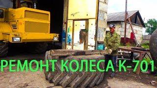 ремонт колеса К-701.