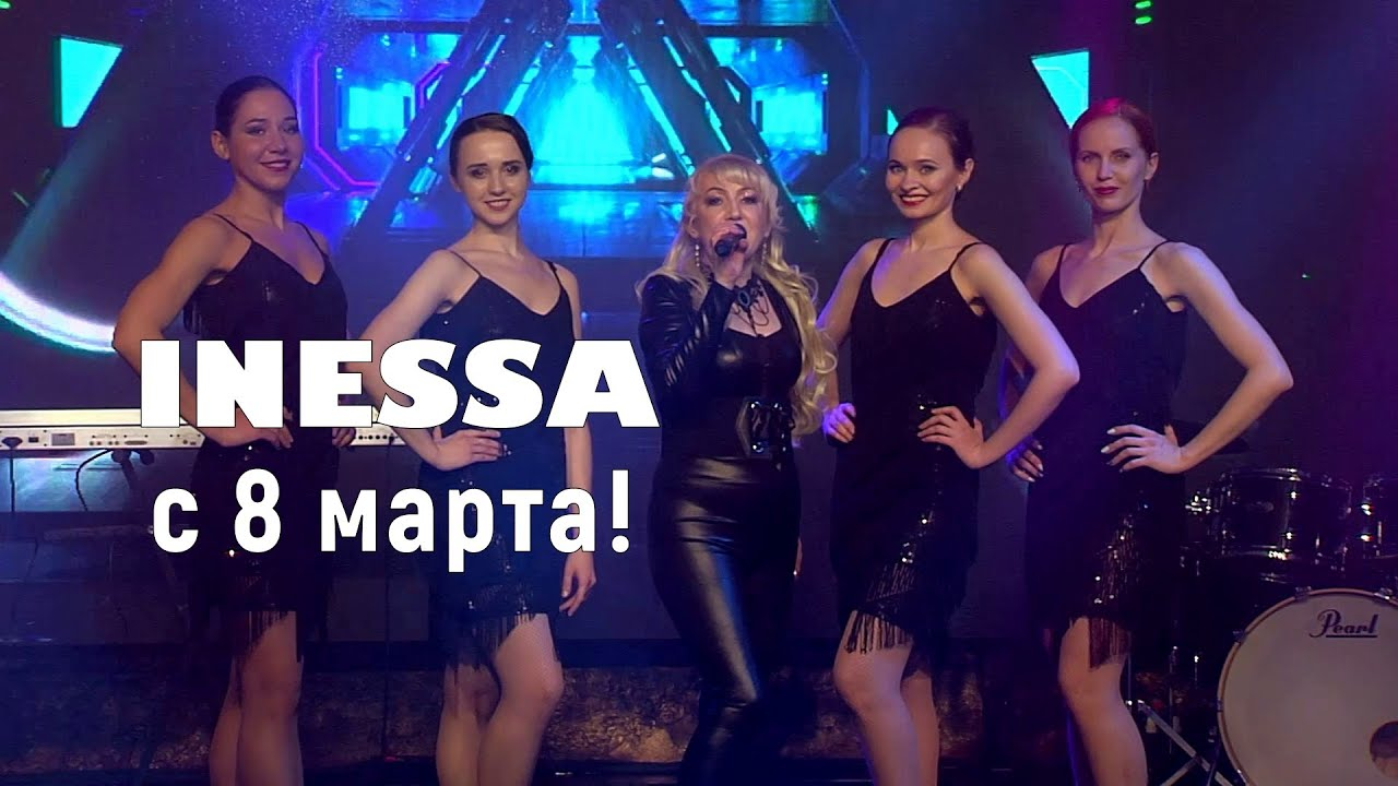 Inessa - с 8 марта!