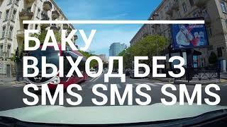 Баку сегодня 18.05.2020 уже смс нет и надеюсь что больше не будет