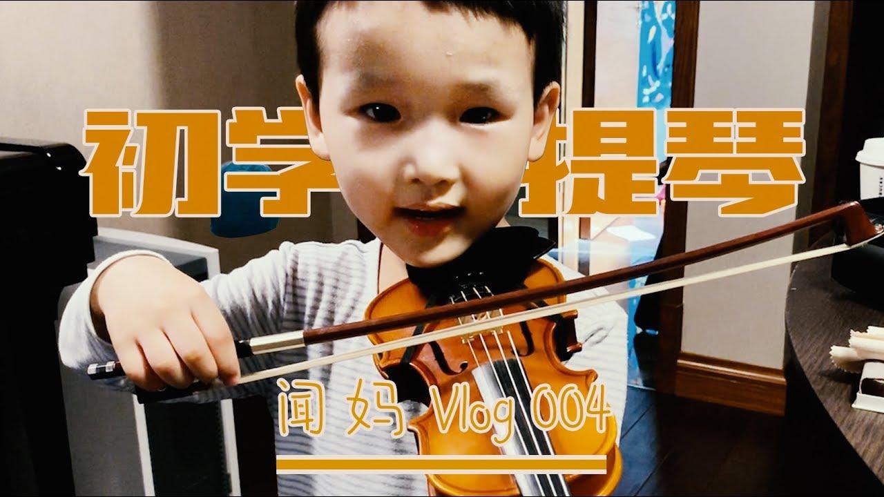 闻妈 Vlog 004 初学小提琴