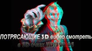 ПОТРЯСАЮЩИЕ 3D видео смотреть в 3D очках HD/720 #5(, 2015-05-18T10:27:56.000Z)