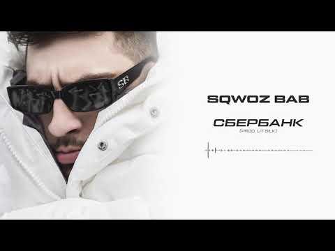 SQWOZ BAB - СБЕРБАНК (Official audio)