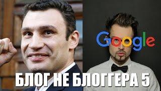 БЛОГ НЕ БЛОГГЕРА 5 [Google эффект] (+18)