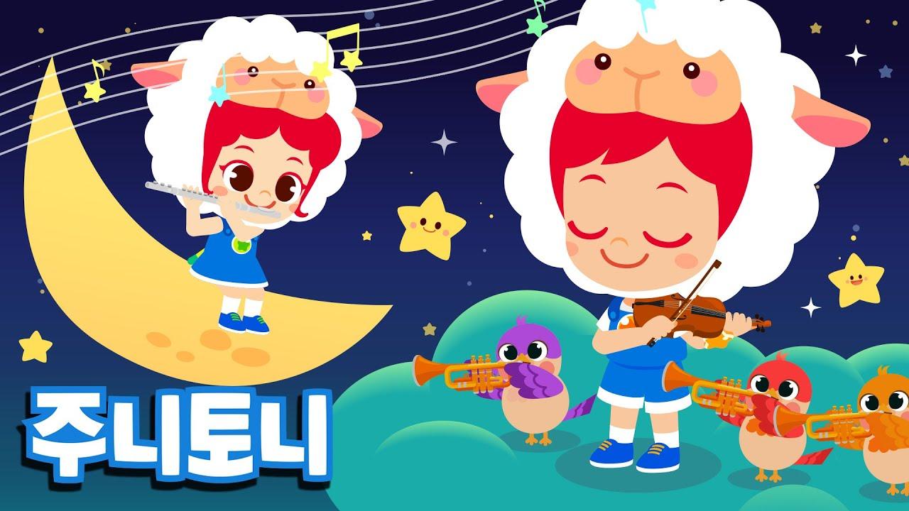 모차르트 자장가 | 잘 자라 우리 아가~☆ | 어린이 클래식 | 편안한 수면음악 | 자장가 동요 | 주니토니 by 키즈캐슬