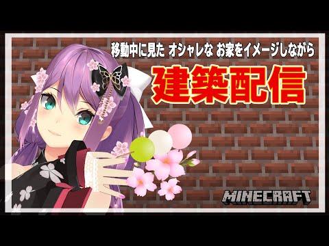 【minecraft】オシャレなお家が作りたい!!  #306【にじさんじ/桜凛月】