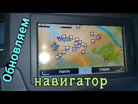 Обновление карт навигации Tom Tom Live Рено Сценик 3.