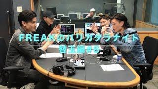 FREAK / FM福岡 FREAKのバリカタラナイト替玉編#6