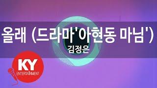 [KY 금영노래방] 올래 (드라마'아현동 마님&…