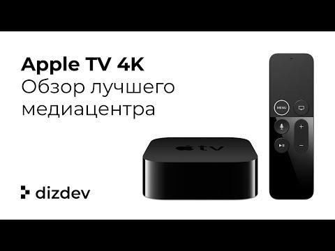 Лучшая ТВ приставка для дома - Apple TV 4K обзор и распаковка / Часть 1