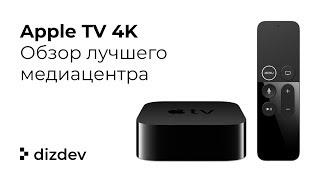 Лучшая ТВ приставка для дома - Apple TV 4K обзор и распаковка Часть 1