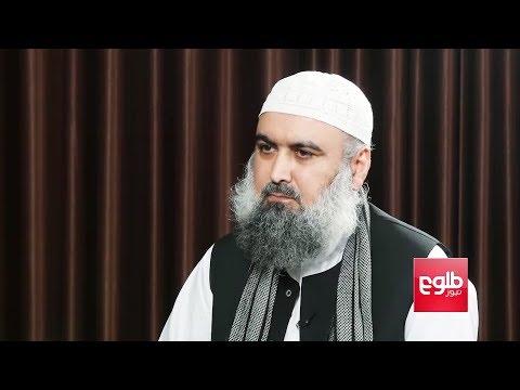 گفتگو با معتصم آغا جان وزیر مالیه پیشین طالبان